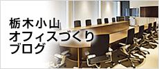 ●●オフィスづくりブログ